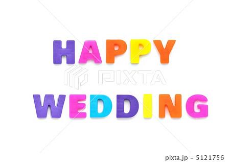 アルファベット HAPPY WEDDING 5121756