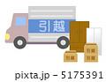運送 引越し 引越のイラスト 5175391