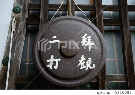 正伝寺、入口の鐘の写真素材 [5216085] - PIXTA