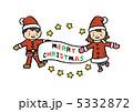 サンタ服の子供たち 5332872