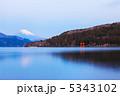 箱根 5343102