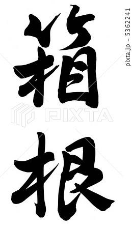 箱根のイラスト素材 5362241 Pixta