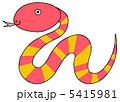 蛇 ヘビ 爬虫類のイラスト 5415981
