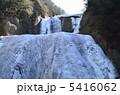 氷曝(袋田の滝)2012年 5416062