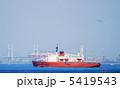 南極観測船しらせ 5419543
