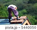 屋根工事 5440050