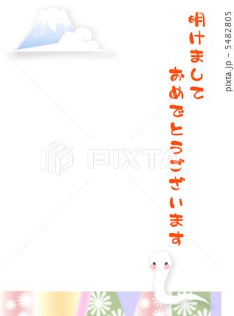 巳年年賀状 5482805