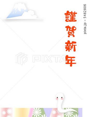 巳年年賀状 5482806