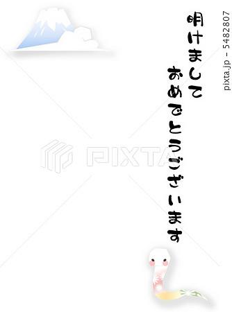 巳年年賀状 5482807