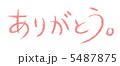 ありがとう(ピンク横書き) 5487875