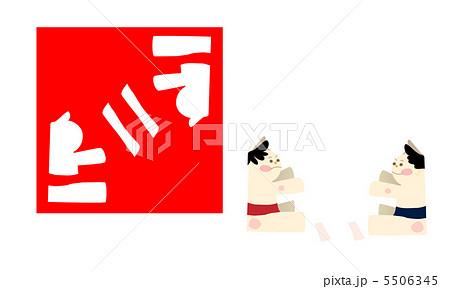 紙相撲のイラスト素材 [5506345 ... : 紙相撲 イラスト : イラスト
