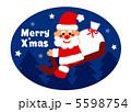 サンタクロース サンタ サンタさんのイラスト 5598754