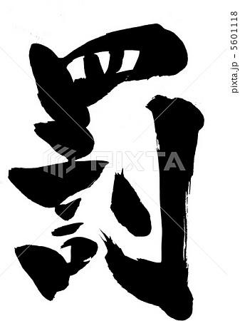 罰・・・文字のイラスト素材 [56...