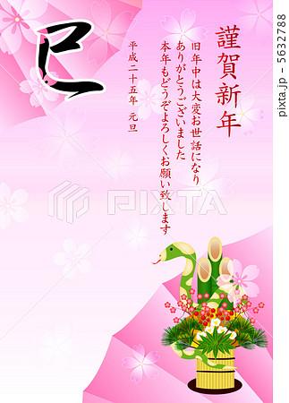 巳 蛇 門松 年賀状 桜 背景 5632788