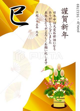 巳 蛇 扇子 門松 年賀状 背景 5632789