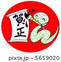巳 ヘビ 蛇のイラスト 5659020