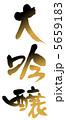 筆文字 大吟醸 日本酒のイラスト 5659183