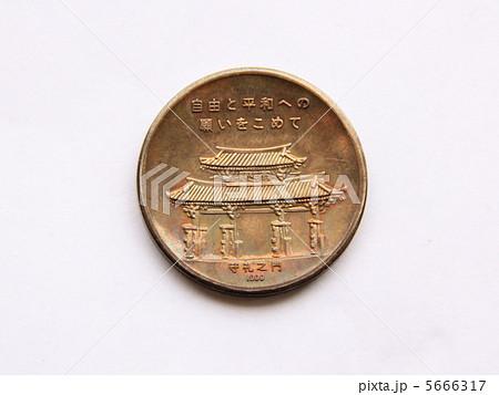 沖縄返還記念硬貨 5666317