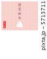 巳 巳年 へびのイラスト 5713711