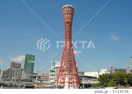 神戸ポートタワー【神戸港のシンボル・展望タワー】 5714556
