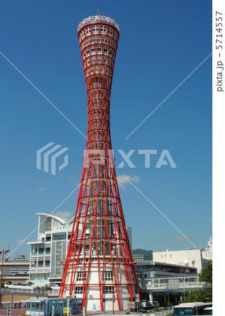 神戸ポートタワー【神戸港のシンボル・展望タワー】 5714557