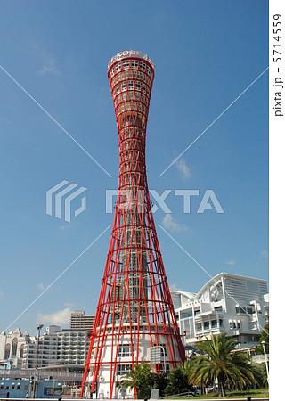 神戸ポートタワー【神戸港のシンボル・展望タワー】 5714559