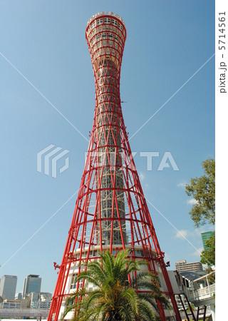 神戸ポートタワー【神戸港のシンボル・展望タワー】 5714561
