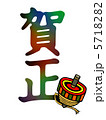 コマ回し 独楽 賀正のイラスト 5718282