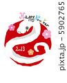 巳 巳年 蛇年のイラスト 5902765