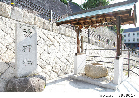 湯神社 5969017