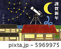 2013年巳年完成年賀状テンプレート(天体観測)謹賀新年 5969975