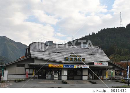 道の駅坂本 6011432