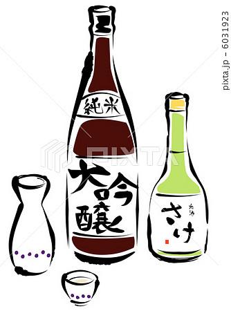 日本酒のイラスト素材 6031923 Pixta
