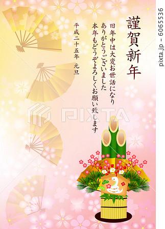 巳 蛇 年賀状 門松 桜 6065536