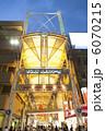 三宮センター街 センター街 商店街の写真 6070215