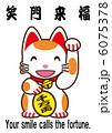 招き猫 招きねこ 笑門来福のイラスト 6075378
