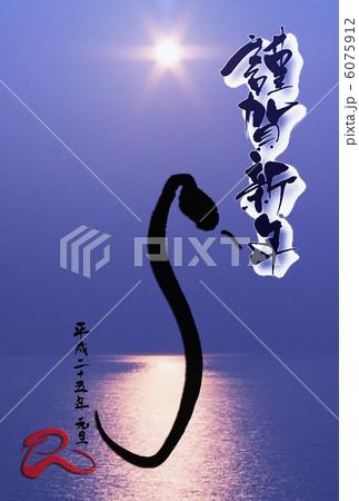 謹賀新年(巳年) - 太陽と蛇(写真バージョン) 6075912