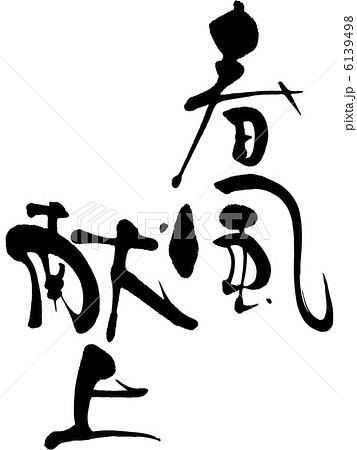年賀文字(春風献上・01) 6139498