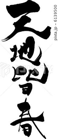 年賀文字(天地皆春・01) 6139500