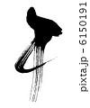 筆文字 午 ベクターのイラスト 6150191