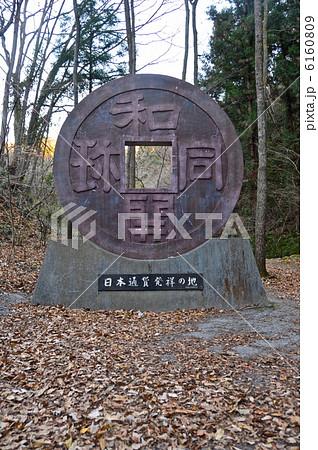 和銅遺跡・硬貨のモニュメント(埼玉県秩父市黒谷) 6160809
