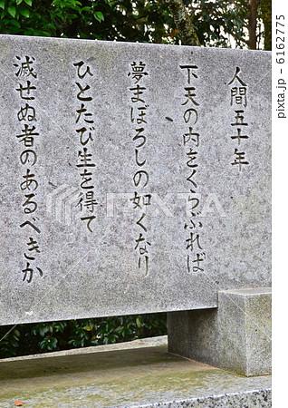 「謡曲『敦盛』の一節」の石碑(建勲神社/京都市北区) 6162775