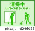 清掃中-3 6246055