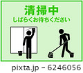 清掃中-4 6246056