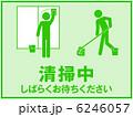 清掃中-5 6246057