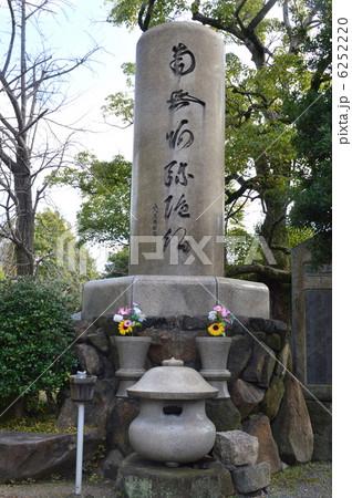 蓮如上人真蹟の碑「南無阿弥陀仏」(大阪城公園/大阪市中央区) 6252220