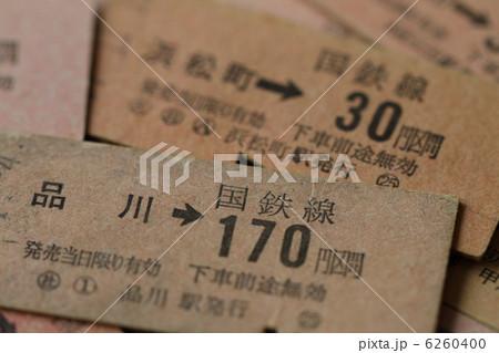 国鉄切符 6260400