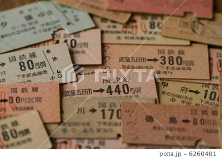 国鉄切符 6260401