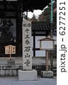 「石山寺」(西国巡礼十三番札所) 6277251