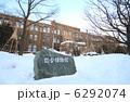 北海道大学 本館 理学部の写真 6292074